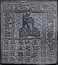 Copper printing-plate including the White Rabbit trademark of Jinan Liu's Fine Needles Shop, Chinese, Song Dynasty (960- 1127 CE)