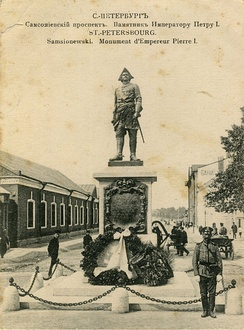 Monument to Peter the Great opposite Saint Sampson's Cathedral. Early 20th century