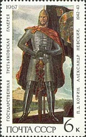 Alexander Nevsky, 1932, on 1967 postage stamp