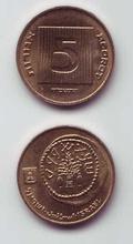 5 Agorot coin.jpg