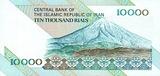 Iran 10000 rials 1992 2.jpg
