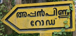 A Malayalam board with traditional style letter lla(ള്ള) from Thiruvananthapuram.