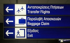 Univers 57 (Condensed Regular) in use in the Latin text at Athens Airport