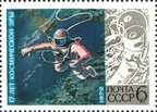 Human spacewalk on 1972 post stamp (with Andrey Sokolov)