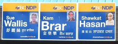 Signs in Punjabi (along with English and Chinese) of New Democratic Party of British Columbia, Canada during 2009 elections
