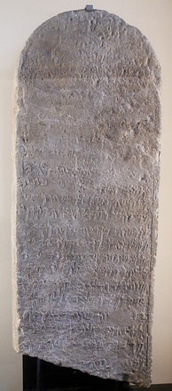 Aramaic inscription from the ancient city of Tayma (6th century BC)