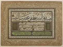 Ijazah (diploma of competency) in Arabic calligraphy, written by 'Ali Ra'if Efendi in 1206 AH (1791 AD)