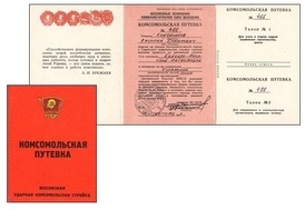 Komsomol direction. Document in the USSR youth guarantee compulsory employment (1980)
