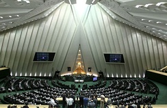 The Islamic Consultative Assembly, also known as the Iranian Parliament