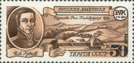 Soviet postage stamp showing Fort Ross with an image of Kuskov