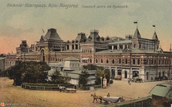 Main building of the Great Russian Fair, 19th-century postcard