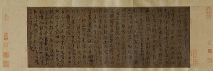 A Tang dynasty era copy of the preface to the Lantingji Xu poems composed at the Orchid Pavilion Gathering, originally attributed to Wang Xizhi (303–361 AD) of the Jin dynasty