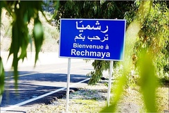 Town sign in Standard Arabic and French at the entrance of Rechmaya in Lebanon.
