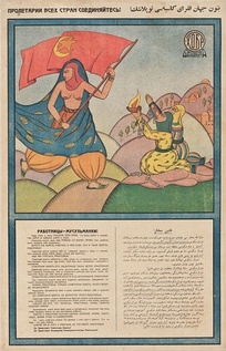 """Female Muslims- The tsar, beys and khans took your rights away"" – Soviet poster issued in Azerbaijan, 1921"