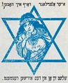 A recruitment poster published in American Jewish magazines during WWI. Daughter of Zion (representing the Jewish people): Your Old New Land must have you! Join the Jewish regiment.