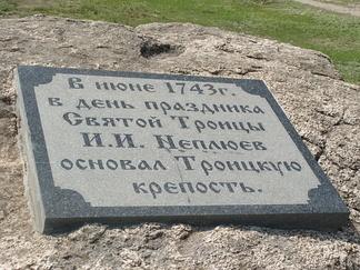 Памятная доска, с датой основания города