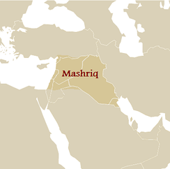 Map depicting the area most conservatively known as the Mashriq[1][2][3][4]
