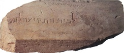 "The Trumpeting Place inscription, a stone (2.43×1 m) with Hebrew writing ""To the Trumpeting Place"" uncovered during archaeological excavations by Benjamin Mazar at the southern foot of the Temple Mount is believed to be a part of the complex of the Second Temple."