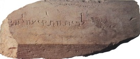 "The Trumpeting Place inscription, a stone (2.43×1 m) with Hebrew inscription ""To the Trumpeting Place"" excavated by Benjamin Mazar at the southern foot of the Temple Mount is believed to be a part of the Second Temple"