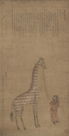 An African giraffe, originally from Malindi, being presented to the Yongle Emperor by the Bengali ruler in 1414, and taken to be an auspicious qilin.[27]