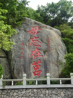 """Forget not that you are in Jǔ""--a rock in Quemoy Island with Chiang Kai-shek's calligraphy signifying the retaking of one's homeland"