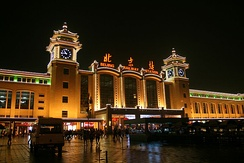 Beijing Railway Station, one of several rail stations in the city