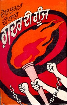 Ghadar di Gunj, was Ghadar Party literature produced in the early stages of the movement. It was a compilation of nationalist literature, was banned in India in 1913.