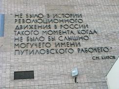Цитата из речи С.М.Кирова
