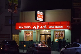 San Tung Chinese Restaurant, a popular lunch and dinner spot on Irving Street between 11th and 12th Avenues.