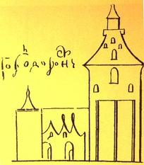 крепость Воронежа, рисунок XVII века