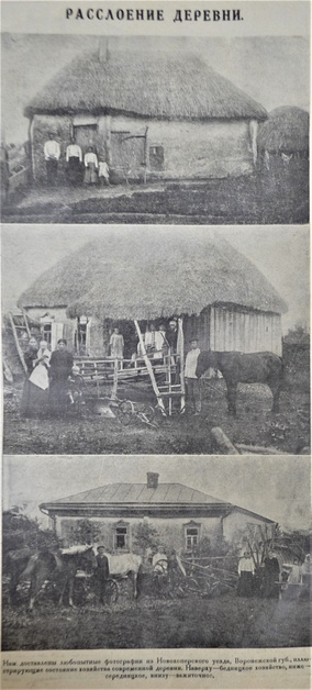Illustration to the Soviet categories of peasants: bednyaks, or poor peasants; serednyaks, or mid-income peasants; and kulaks, the higher-income farmers who had larger farms than most Russian peasants. Published Projector May 1926.