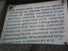 Memorial plaque on the monument of the victory of Russian troops in Kobryn