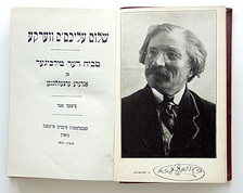 A volume of Sholem Aleichem stories in Yiddish, with the author's portrait and signature