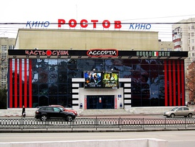 Movie theater in Rostov-on-Don