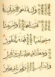 Verses 33 and 34 of surat Yā Sīn in this Chinese translation of the Quran.