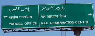 Urdu (top) and Hindi (middle) along with English (bottom) on a road sign in Jammu and Kashmir state in India