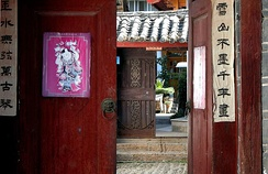 Hand-painted Chinese New Year's poetry pasted on the sides of doors leading to people's homes, Old Town, Lijiang.