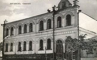 Хоральная синагога. Бывшая ул. Банковская (Т.Шевченко). Луганск