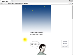 An example of a second generation webtoon.