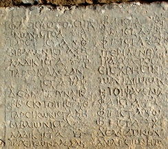 Part of the prices edict in Greek in its original area built into a medieval church, Geraki, Greece