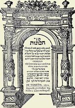 "Sefer Hakavanot from ""Kisvei HaAri"", disciples of the 16th century Lurianic Kabbalah. It moved the origin of perceived exile in the sefirot to Primordial Creation, before the influence of Man on supernal harmony, as in Medieval Kabbalah"