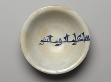 Bowl with Kufic Inscription, 9th century, Brooklyn Museum