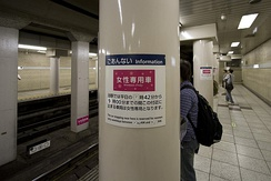 A sign on the Hibiya Line denoting that this area is for women only during morning peak hours