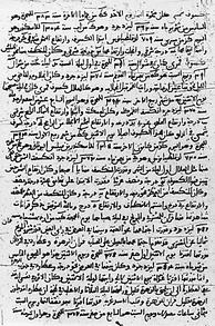 Records of the solar eclipses of 993 and 1004 as well as the lunar eclipses of 1001 and 1002 by Ibn Yunus of Cairo (c. 1005).