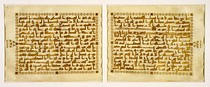 The leaves from this Quran written in gold and contoured with brown ink have a horizontal format. This is admirably suited to classical Kufic calligraphy, which became common under the early Abbasid caliphs.