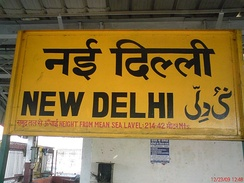 A multilingual New Delhi railway station board