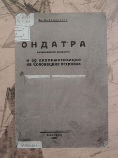В.Я.Генерозов «Ондатра— американская выхухоль— и её акклиматизация на Соловецких островах» (Соловки, 1927)