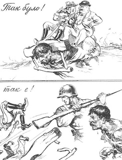 Soviet propaganda exaggerating anecdotes and inventing hardships of Ukrainian peasants under Polish rule and the long-desired liberation by the Red Army.