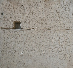Ancient Greek boustrophedon inscription, Gortyn code, Crete, 5th century BC