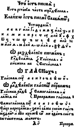 A page from the Church Slavonic Grammar of Meletius Smotrytsky (1619)
